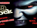 rocktober-2016_640
