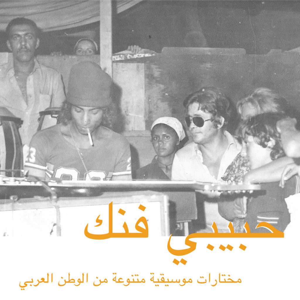 Photo of members of Habibi Funk Records